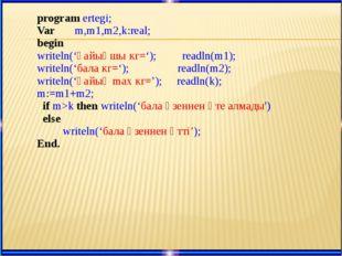 program ertegi; Var m,m1,m2,k:real; begin writeln('қайықшы кг='); readln(m1);