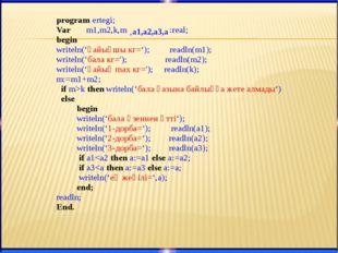 program ertegi; Var m1,m2,k,m :real; begin writeln('қайықшы кг='); readln(m1)