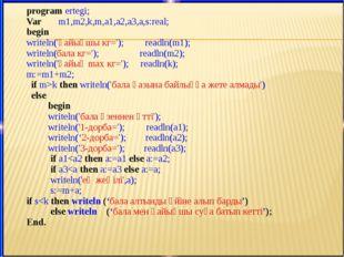 program ertegi; Var m1,m2,k,m,a1,a2,a3,a,s:real; begin writeln('қaйықшы кг=')