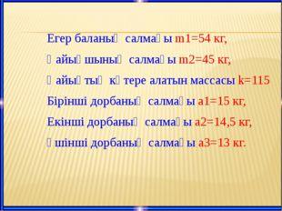 Егер баланың салмағы m1=54 кг, Қайықшының салмағы m2=45 кг, Қайықтың көтере а