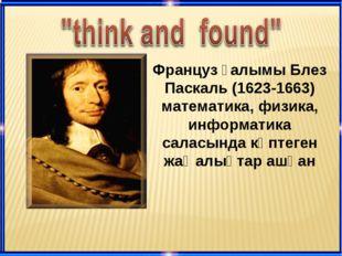 Француз ғалымы Блез Паскаль (1623-1663) математика, физика, информатика салас