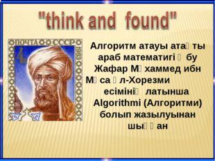 Алгоритм атауы атақты араб математигі Әбу Жафар Мұхаммед ибн Мұса әл-Хорезми