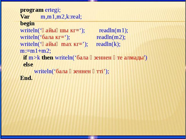 program ertegi; Var m,m1,m2,k:real; begin writeln('қайықшы кг='); readln(m1);...
