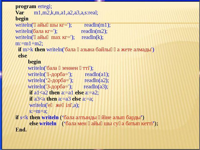 program ertegi; Var m1,m2,k,m,a1,a2,a3,a,s:real; begin writeln('қaйықшы кг=')...