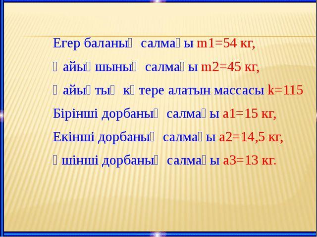 Егер баланың салмағы m1=54 кг, Қайықшының салмағы m2=45 кг, Қайықтың көтере а...