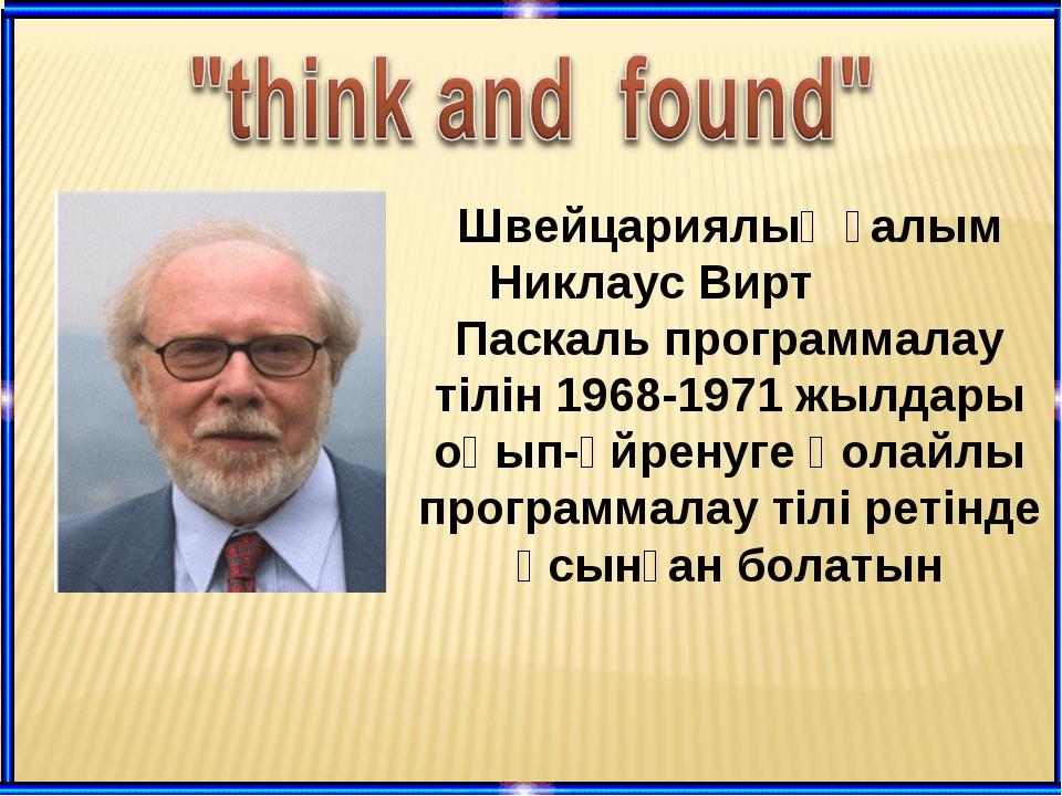 Швейцариялық ғалым Никлаус Вирт Паскаль программалау тілін 1968-1971 жылдары...