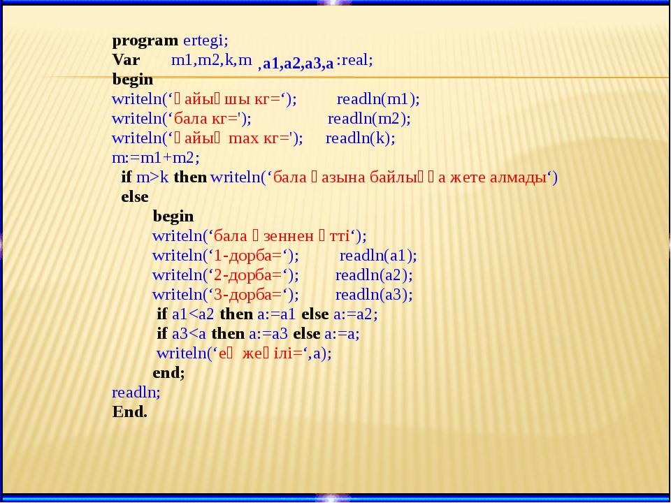 program ertegi; Var m1,m2,k,m :real; begin writeln('қайықшы кг='); readln(m1)...