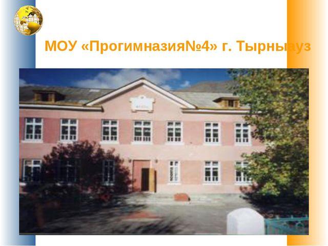 МОУ «Прогимназия№4» г. Тырныауз