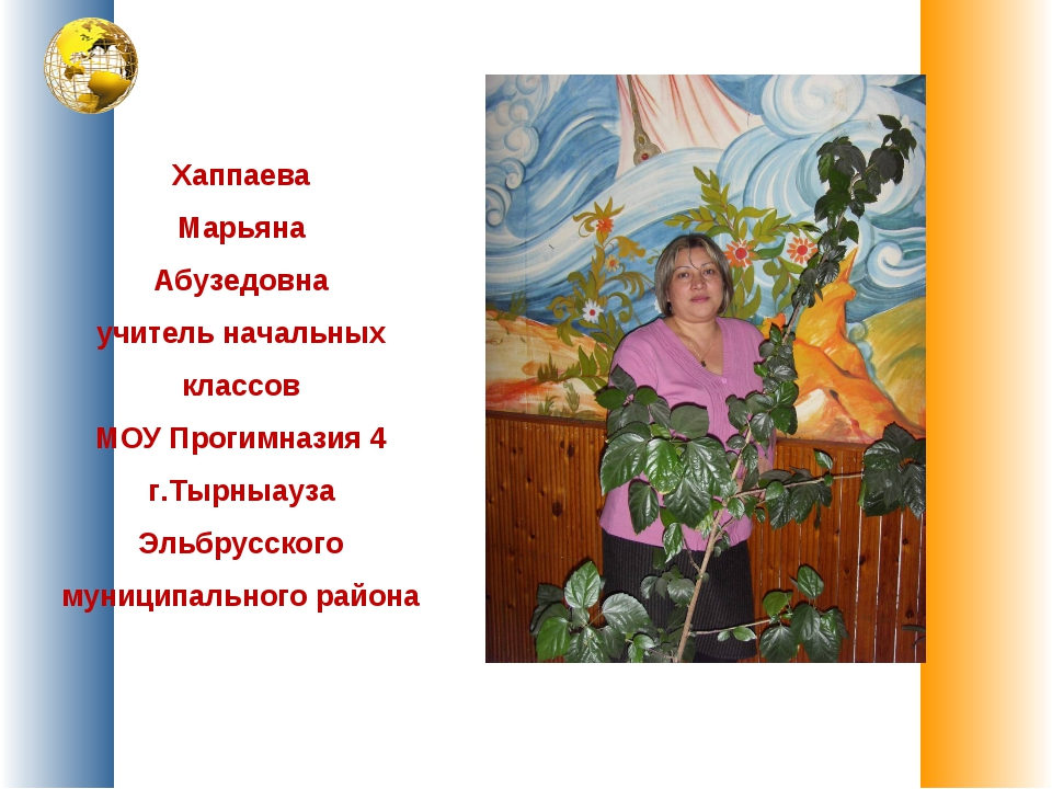 Хаппаева Марьяна Абузедовна учитель начальных классов МОУ Прогимназия 4 г.Тыр...