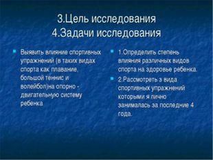 3.Цель исследования 4.Задачи исследования Выявить влияние спортивных упражнен