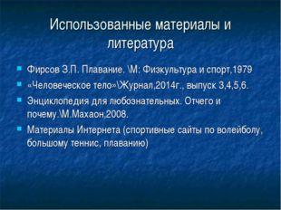 Использованные материалы и литература Фирсов З.П. Плавание. \М: Физкультура и