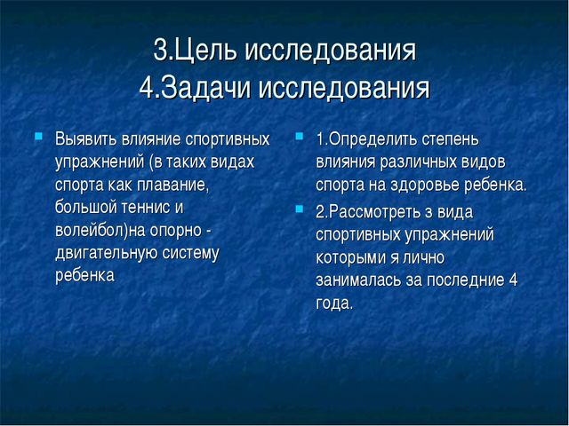 3.Цель исследования 4.Задачи исследования Выявить влияние спортивных упражнен...