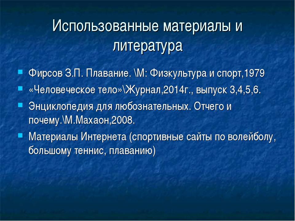 Использованные материалы и литература Фирсов З.П. Плавание. \М: Физкультура и...