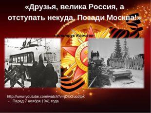 «Друзья, велика Россия, а отступать некуда. Позади Москва!» политрук Клочков.