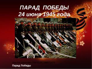 ПАРАД ПОБЕДЫ 24 июня 1945 года http://vk.com/video-29378120_165571475 Парад П