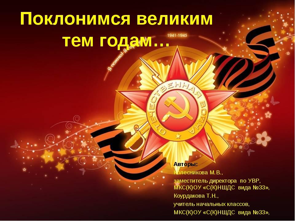 Авторы: Колесникова М.В., заместитель директора по УВР, МКС(К)ОУ «С(К)НШДС ви...