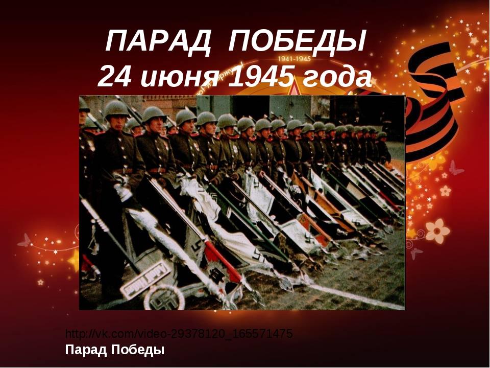 ПАРАД ПОБЕДЫ 24 июня 1945 года http://vk.com/video-29378120_165571475 Парад П...