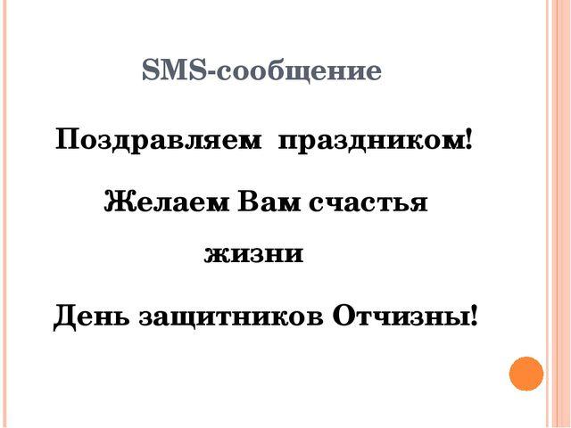 SMS-сообщение Поздравляем праздником! Желаем Вам счастья жизни День защитнико...