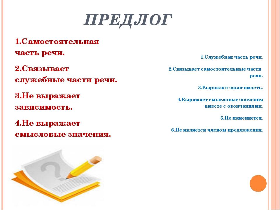 """Презентация по русскому языку для 7 класса """"Предлог как часть речи"""""""