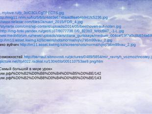 Слайд 14. Кутузов http://f1.mylove.ru/p_3ciC3CLCgTPECTS.jpg Циолковский http