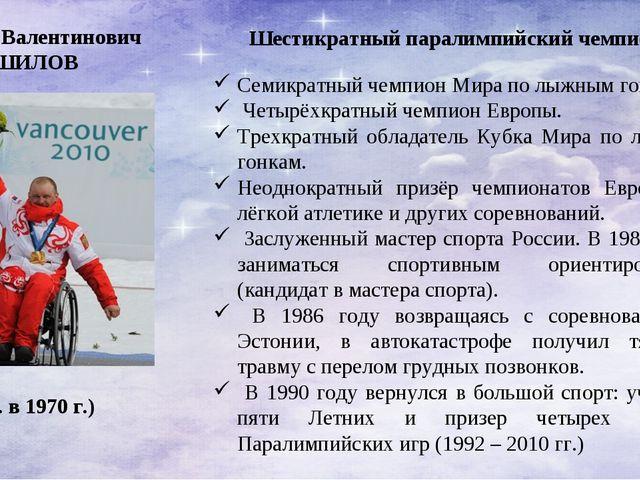 Семикратный чемпион Мира по лыжным гонкам. Четырёхкратный чемпион Европы. Тре...