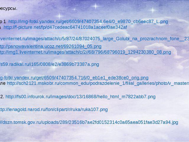 Интернет-ресурсы. 1 слайд. Земной шар 1 http://img-fotki.yandex.ru/get/6609/4...