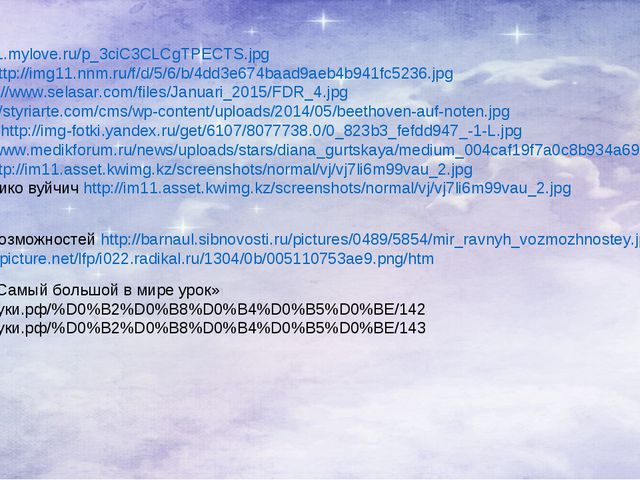 Слайд 14. Кутузов http://f1.mylove.ru/p_3ciC3CLCgTPECTS.jpg Циолковский http...