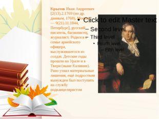 КрыловИван Андреевич [2(13).2.1769 (по др. данным, 1768), Москва, — 9(21).11