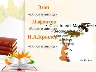 Эзоп «Ворон и лисица» Лафонтен «Ворон и лисица» И.А.Крылов «Ворон и лисица»