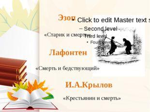 Эзоп Лафонтен И.А.Крылов «Старик и смерть» «Смерть и бедствующий» «Крестьянин
