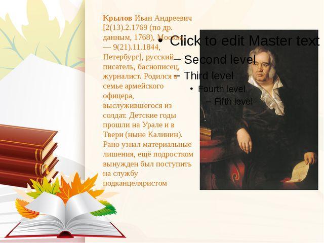 КрыловИван Андреевич [2(13).2.1769 (по др. данным, 1768), Москва, — 9(21).11...