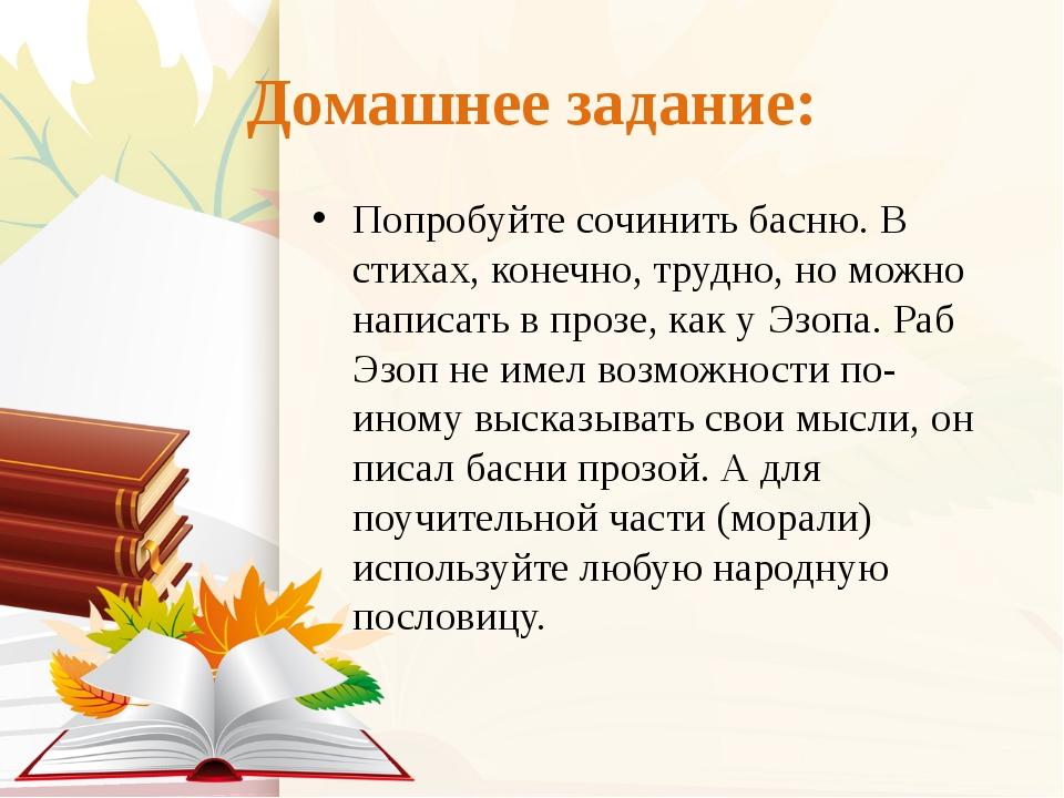 Домашнее задание: Попробуйте сочинить басню. В стихах, конечно, трудно, но мо...