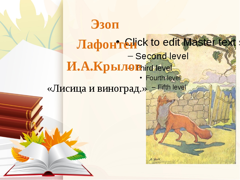 Эзоп Лафонтен И.А.Крылов «Лисица и виноград.»