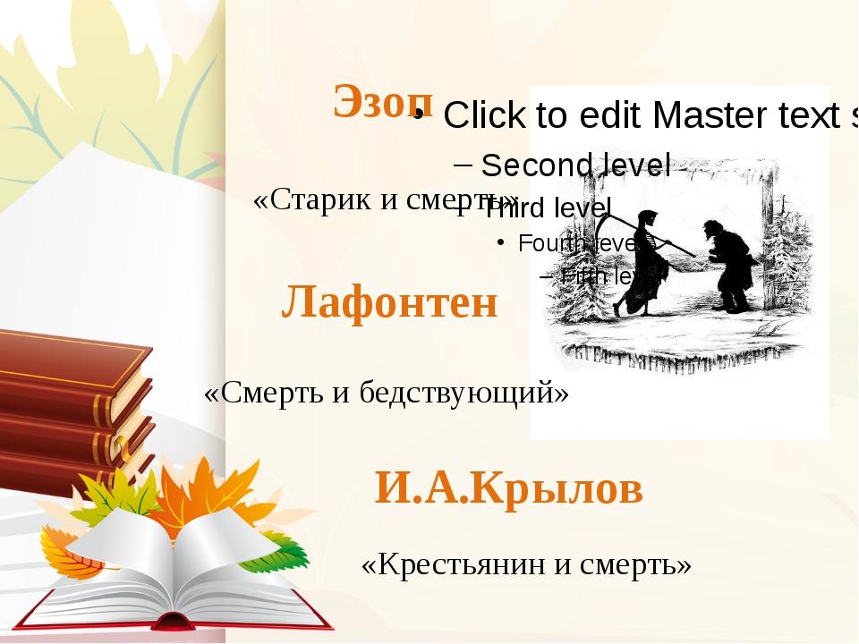 Эзоп Лафонтен И.А.Крылов «Старик и смерть» «Смерть и бедствующий» «Крестьянин...