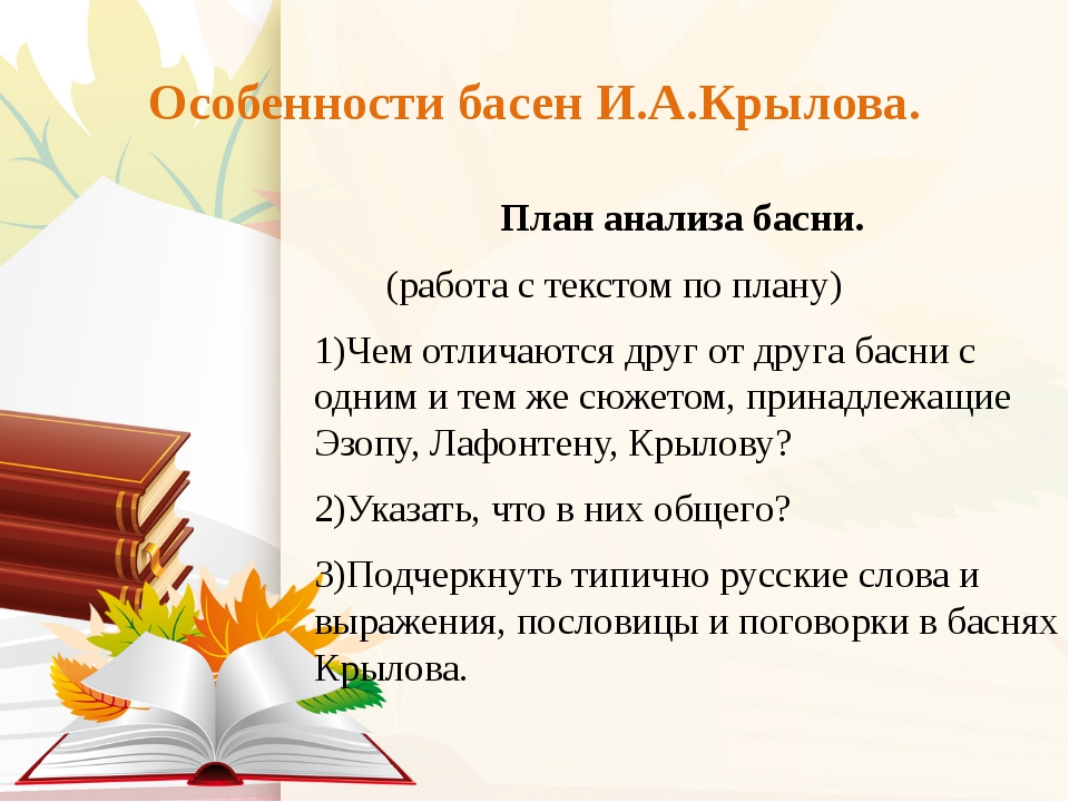 Особенности басен И.А.Крылова. План анализа басни. (работа с текстом по плану...