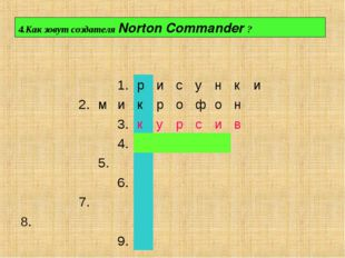 4.Как зовут создателя Norton Commander ? 					1.	р	и	с	у	н	к	и			 			2.	м	и	к