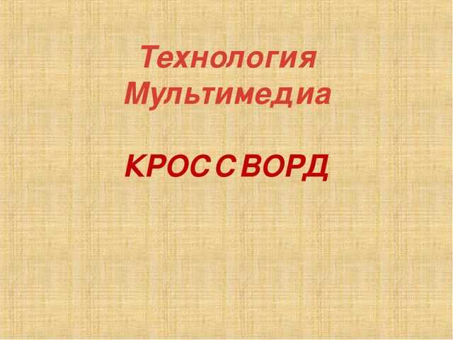 Технология Мультимедиа КРОССВОРД