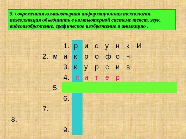 5. современная компьютерная информационная технология, позволяющая объединить...