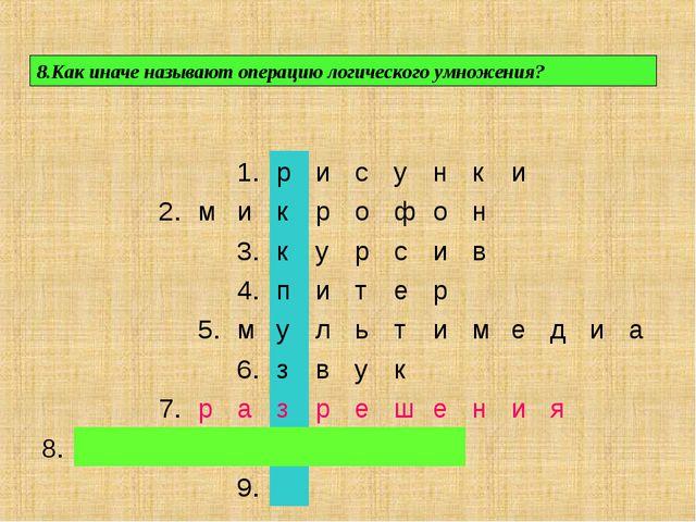 8.Как иначе называют операцию логического умножения? 1.рисунки...