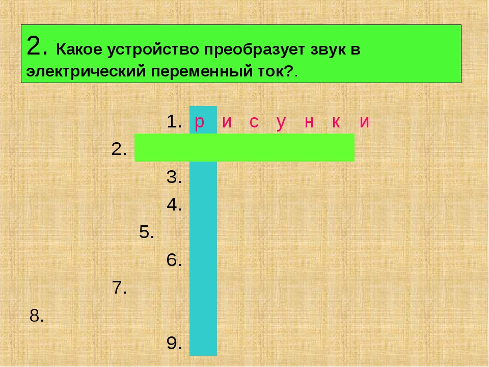 2. Какое устройство преобразует звук в электрический переменный ток?. 1....