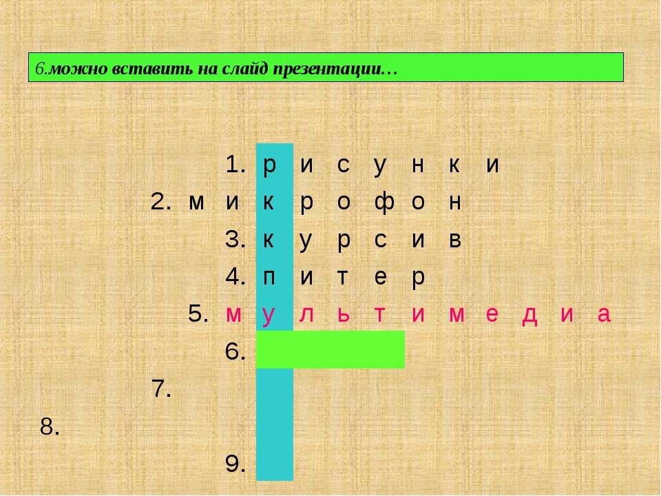 6.можно вставить на слайд презентации… 1.рисунки 2.микр...