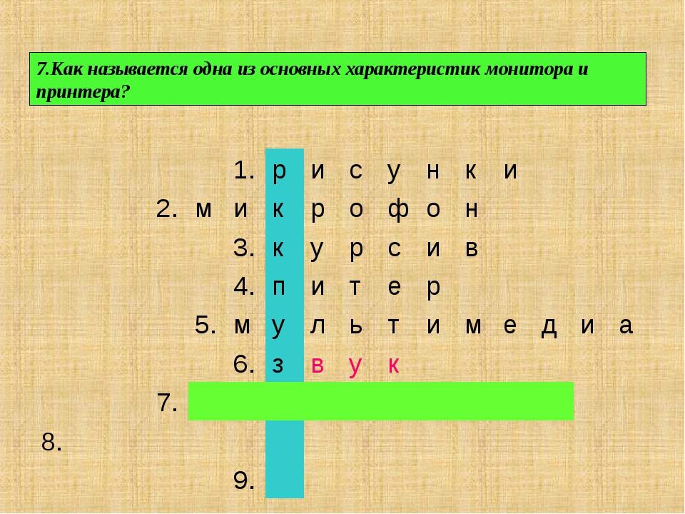 7.Как называется одна из основных характеристик монитора и принтера? 1....