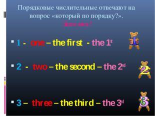Порядковые числительные отвечают на вопрос «который по порядку?». Запомни! 1