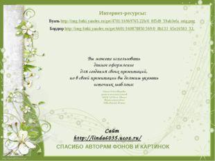 Интернет-ресурсы: Вуаль http://img-fotki.yandex.ru/get/4701/16969765.22b/0_8f