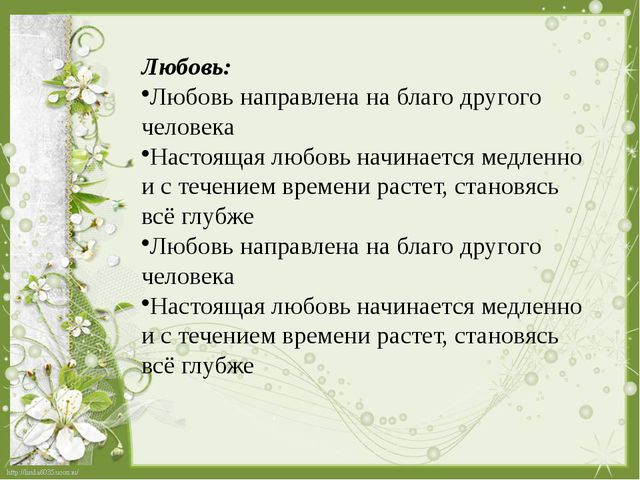 Любовь: Любовь направлена на благо другого человека Настоящая любовь начинает...
