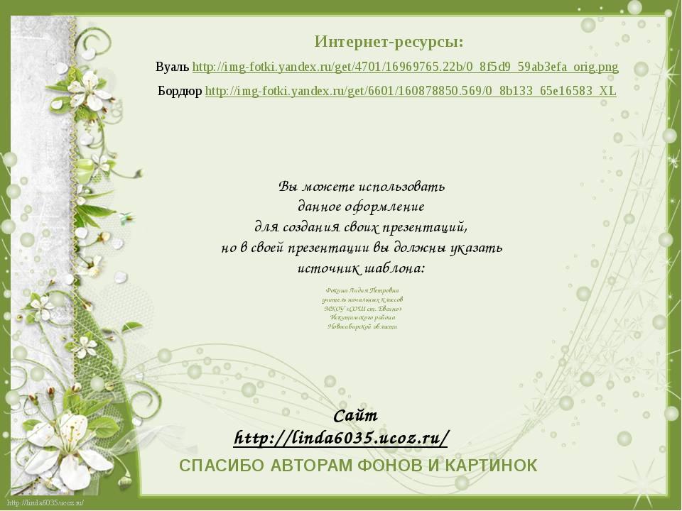 Интернет-ресурсы: Вуаль http://img-fotki.yandex.ru/get/4701/16969765.22b/0_8f...
