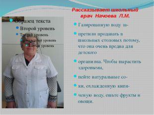 Рассказывает школьный врач Начоева Л.М. Газированную воду за- претили продава