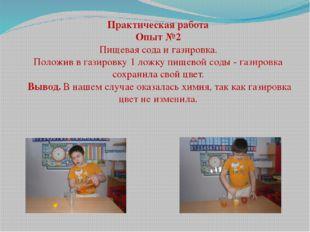 Практическая работа Опыт №2 Пищевая сода и газировка. Положив в газировку 1 л