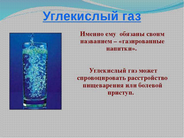 Углекислый газ Именно ему обязаны своим названием – «газированные напитки». У...