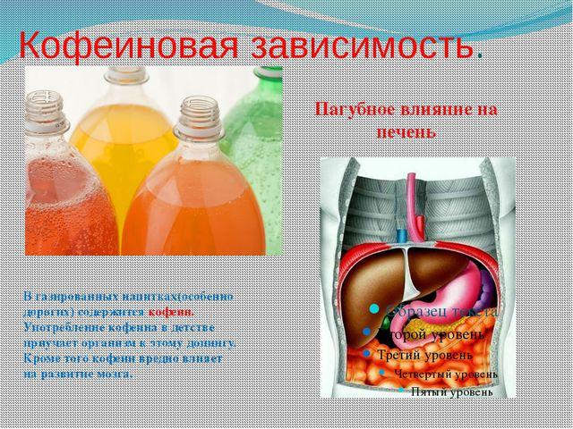 Кофеиновая зависимость. В газированных напитках(особенно дорогих) содержится...